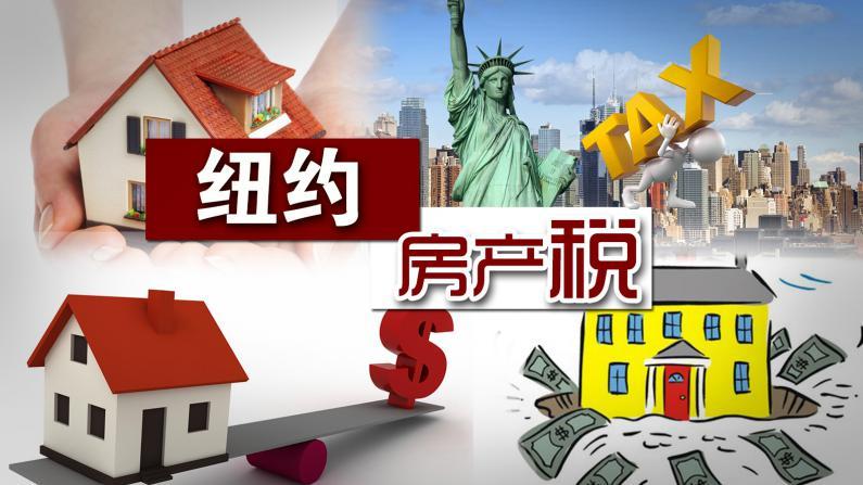 纽约房产税面面观