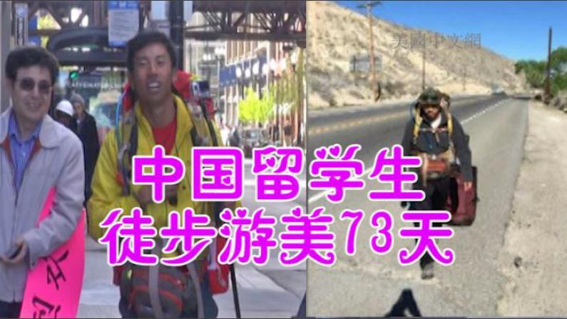 """22岁中国留学生独自""""穷游""""美国 73天徒步走完66号公路"""