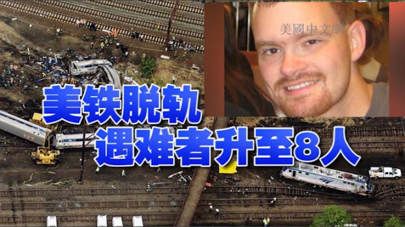 美铁列车脱轨遇难者升至8人 司机身份确认事故前超速一倍