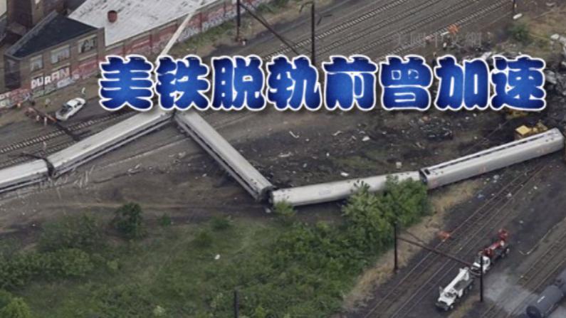 官方称美铁脱轨前曾加速 博纳驳斥美铁资金不足导致事故言论