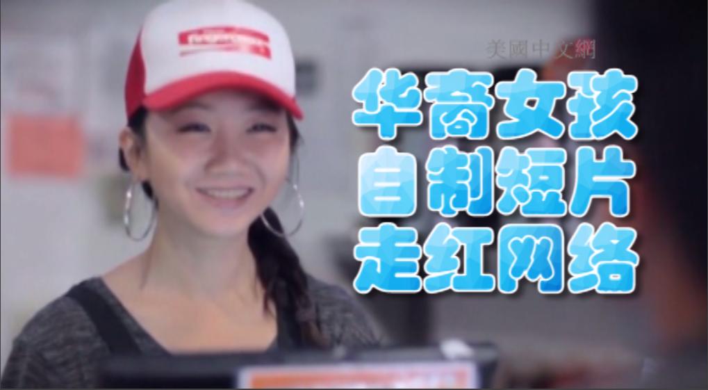 华裔女孩自制短片走红网络 希望展示亚裔电影人实力