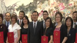 中国国侨办、海外交流协会表彰华教人士 芝加哥领区48人获殊荣
