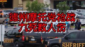 德州摩托党械斗升级引发枪战 多人受伤至少9人死亡