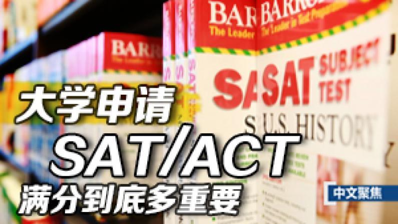 中文聚焦:大学申请系列之二 SAT/ACT满分到底多重要?