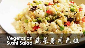 初夏滋味 营养爽口的寿司米饭