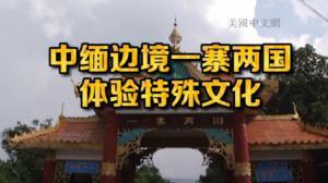 海外华文媒体云南行 畅游国界线体验特色边境文化