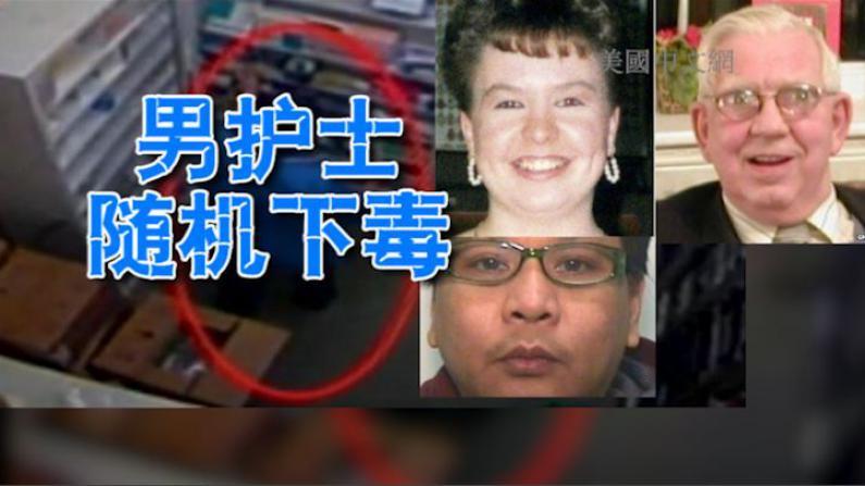 华裔男护士伪造文凭? 向病人下药2死被判终身监禁