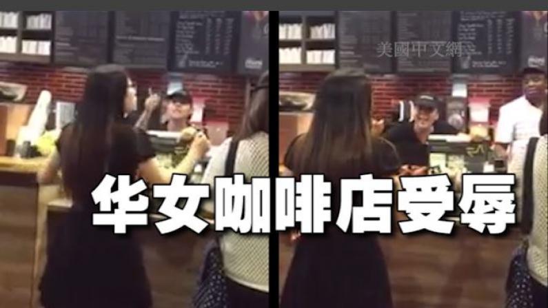 华裔女子买咖啡竟遭辱骂 纽约皇后区星巴克店员被解雇