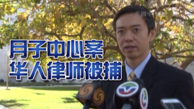 月子中心案证人律师梁志毅被捕 收取酬金助证人私自离境