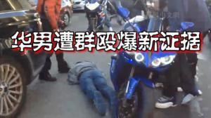 纽约华男遭摩托车党群殴再爆新证据 妻子911求救撕心裂肺