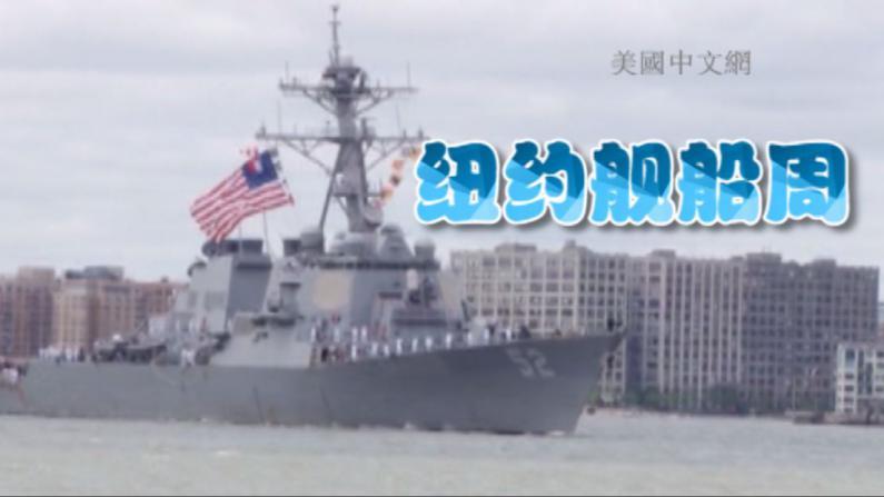 登军舰与海军亲密接触 第27届纽约舰船周霸气开幕