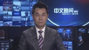 2015年05月20日中文晚间播报