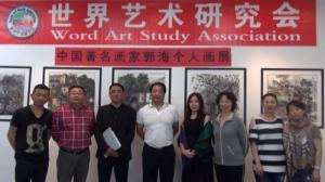 中国画家郭海艺术展开幕 太行山风韵跃然纸上