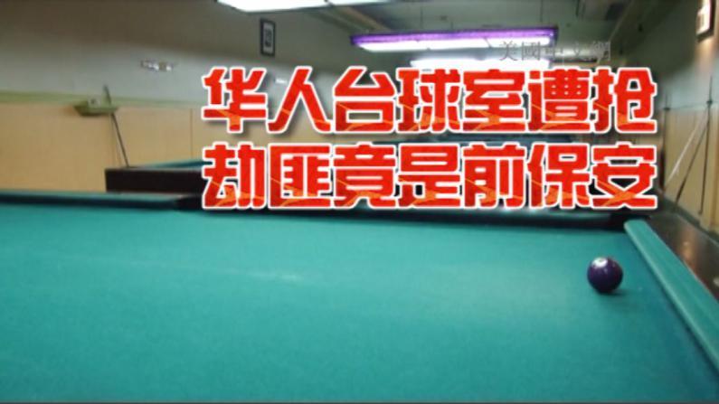 纽约布鲁克林八大道华人台球室遭劫 竟是熟人作案