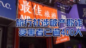 华人旅行社涉破产欺诈案 律师建议受害人集体刑事提告