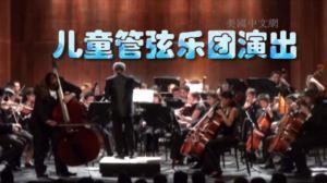 """儿童管弦乐团""""探索""""汇报演出 曼哈顿亨特学院上演"""