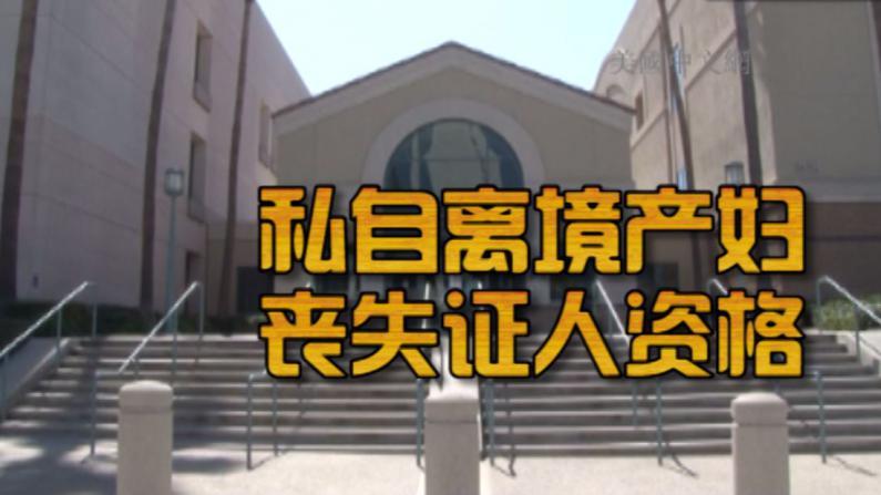 律师不反对检方撤销证人资格动议 月子中心私自离境证人丧失作证资格