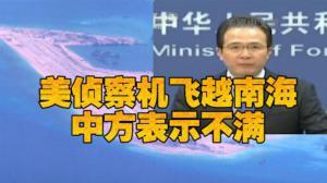 美侦察机飞越南海在建岛礁 中国外交部:主权无可争辩