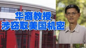 涉嫌向中企泄漏美技术机密 天普大学华裔物理教授被捕