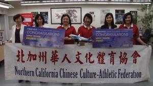 第十三届北加州华人体育运动会八月举行