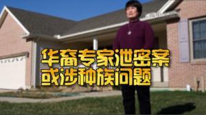 陈霞芬泄密案或涉种族问题 22位国会议员联名促司法部调查