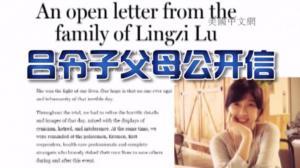 吕令子家人就审判结果发表公开信: 愿悲剧不再重演并感谢各方帮助