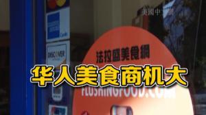 华裔兄弟印刷中餐菜单 嗅出创业商机办法拉盛美食网