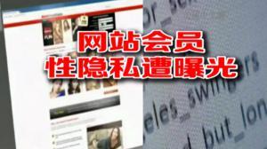 成人交友网站被黑会员性癖好泄露 美政府官员偷情遭曝光