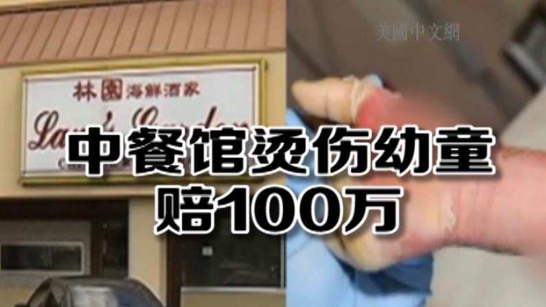 佛州中餐馆烫伤6岁幼童 餐馆负全责赔款100万美元