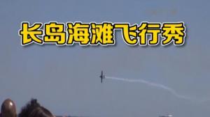 第12届长岛琼斯海滩飞行秀开幕 雷鸟飞行战队重返长岛蓝天