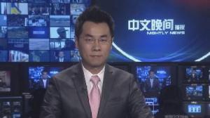 2015年05月23日中文晚间播报