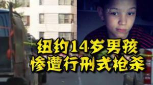 """纽约14岁男孩上学途中遭""""行刑式""""枪杀 疑与帮派纠纷有关"""