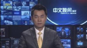 2015年05月24日中文晚间播报