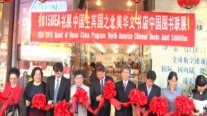 传播扩大中国文化影响力 北美华文书店中国图书展览启动