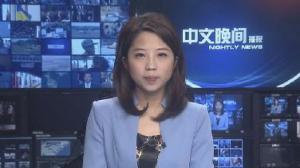 2015年05月25日中文晚间播报
