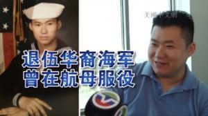 退伍海军陈子晉:当年航母上就我一个华裔