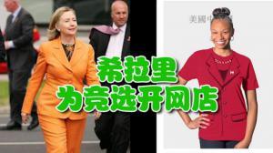 希拉里为总统竞选开网店 网销搞笑裤装T恤不忘自嘲