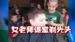 华盛顿霸气女教师课堂剃光头 帮学生建立自信反霸凌