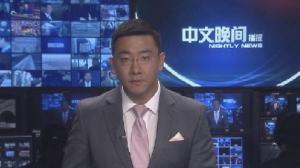 2015年05月26日中文晚间播报