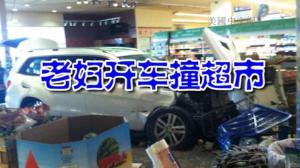 七旬老妇开车撞进法拉盛超市 致5人受伤仍在医院治疗