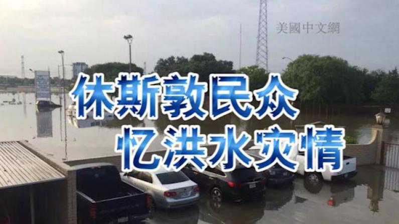 暴雨致休斯敦至少6人死亡 3人失踪 中国城设紧急避难中心