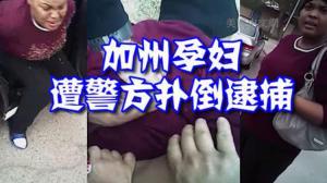 加州怀孕八个月孕妇停车场闹纠纷 遭警察扑倒在地戴手铐