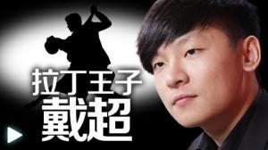 戴超:华裔拉丁舞明星