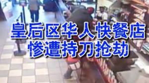 皇后区华人经营连锁快餐店遭抢 店员忆惊魂一刻