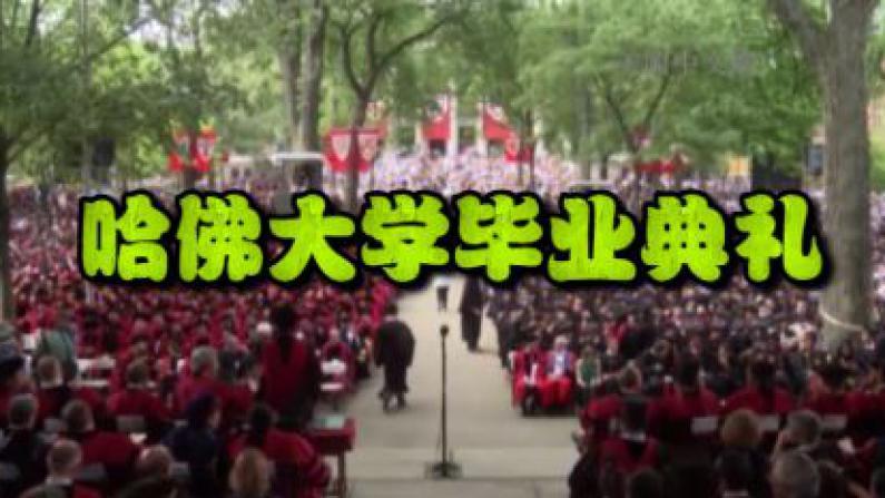 哈佛大学第364届毕业典礼  逾七千毕业生挥别校园启程寻梦