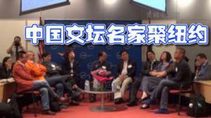 中国著名作家纽约谈文学 用观察和书写理解变革的中国