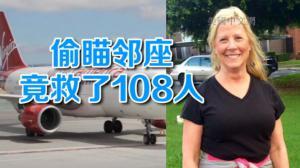飞机上偷瞄邻座竟发现自杀纸条 机智女乘客救了所有人