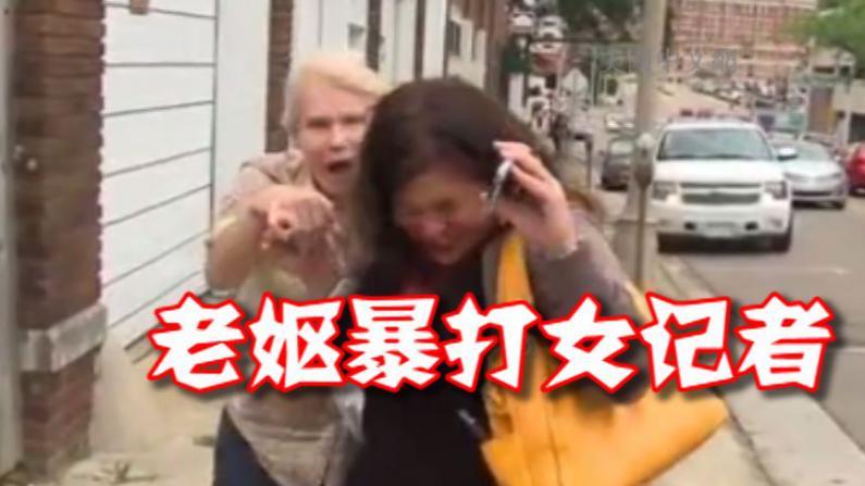 新闻现场遭悍妇暴打 女记者头部被击仍淡定录完全程