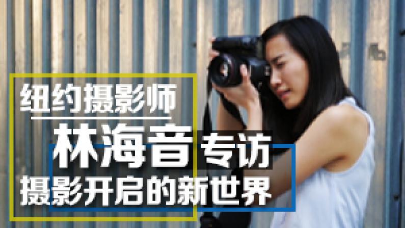 中文聚焦:纽约摄影师林海音专访