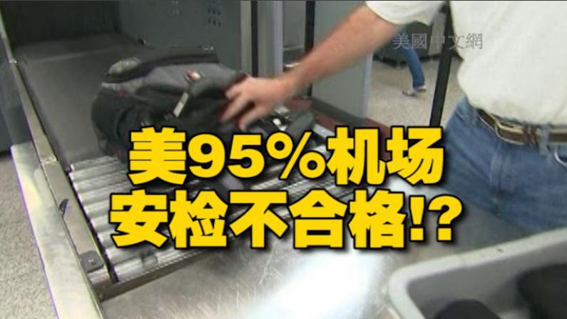 全美机场安检漏洞大 95%危险品竟未被查获顺利登机
